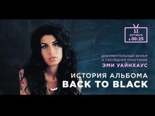 Эми Уайнхаус  История альбома Back to black. Документальный фильм. Анонс