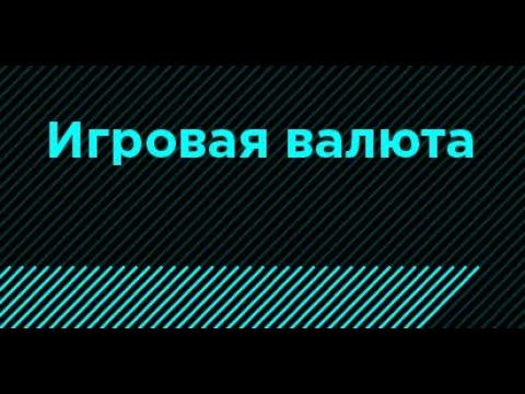 03 Игровая валюта Инструкция чат бота танцевальной онлайн школы Z