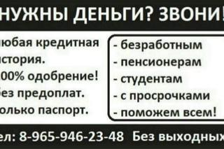 Взять кредит в уфе помощь взять молодежный кредит в украине