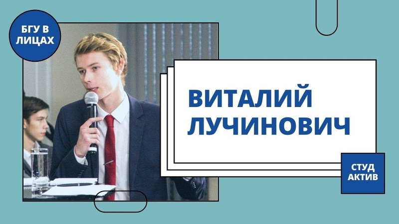 Виталий Лучинович БГУ в лицах Студактив