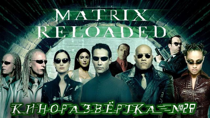 КР28 🎥 Матрица Перезагрузка / MATRIX RELOADED (2003) [История создания] ОБЗОР Спецэффекты