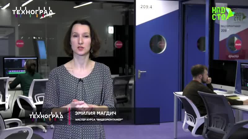 Курс 'Видеомонтажер' в Техноград