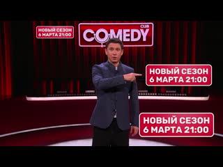 Премьера | comedy club | новый сезон | 6 марта в 2100 на тнт