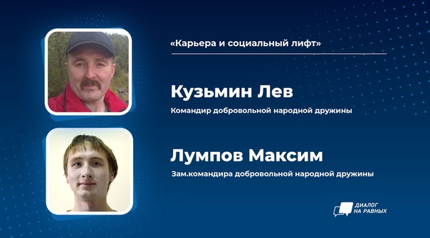 👥 «Диалог на равных» - всероссийский проект Федерального аге