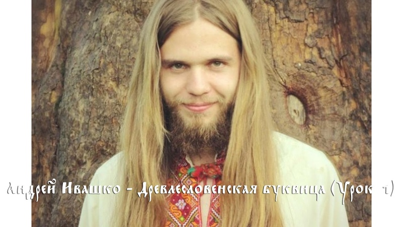 Андрей Ивашко Древлесловенская буквица Урок 1