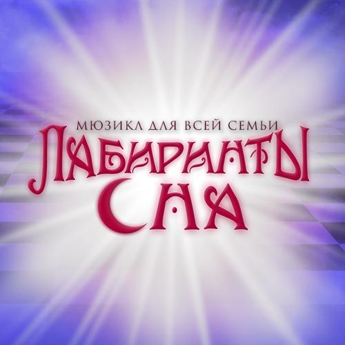 """Афиша Мюзикл """"Лабиринты Сна"""" / 14 февраля / Ульяновск"""