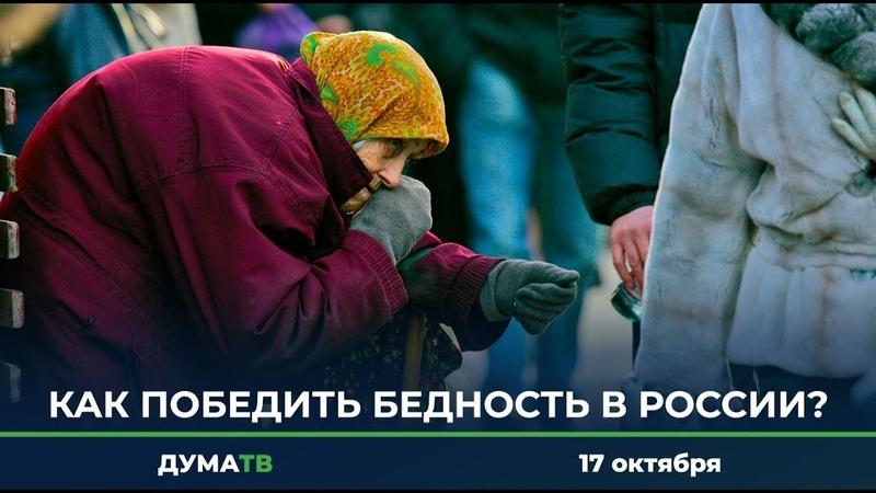 Евгений Федоров о том, как победить бедность в России