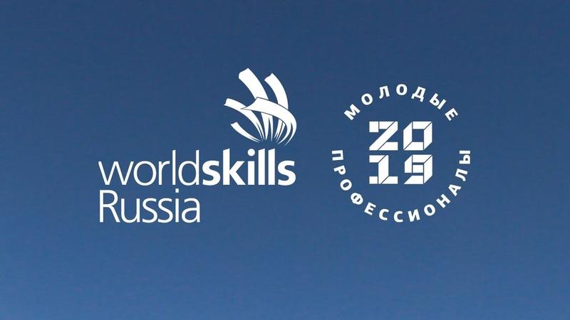 Видеоотчёт c WorldSkills Hi tech 2019