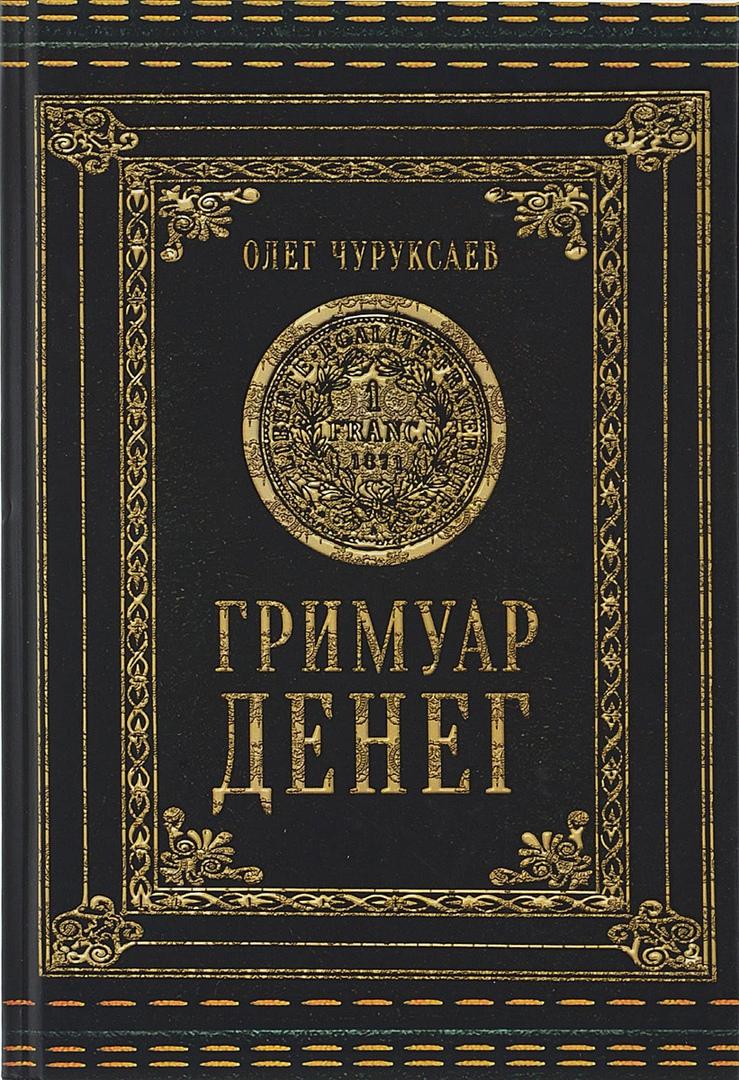 Олег Чуруксаев - Гримуар Денег (2018) RZqhpOuQ8jQ