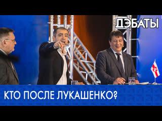 Дебаты-2019. Какой будет Беларусь после Лукашенко