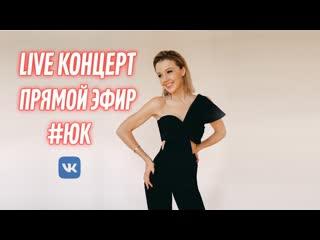 Юлианна Караулова  Live