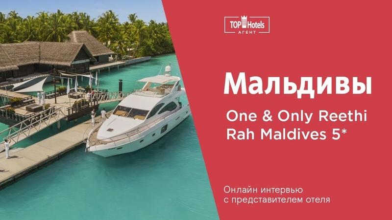 Мальдивы! Ради чего стоит лететь в отель One Only Reethi Rah Maldives 5*
