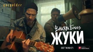 """Вадяра Блюз - Жуки (OST """"ЖУКИ-2"""") [Все о Хип-Хопе]"""