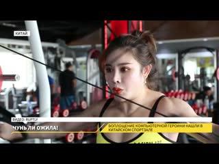 Врача из Китая назвали воплощением Чунь Ли из Street Fighter