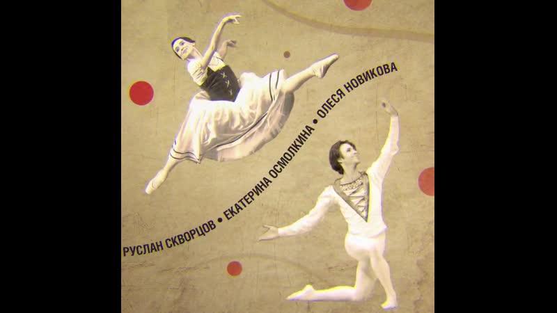 К 130 летию Вацлава Нижинского звезды Большого Мариинского и Михайловского театров