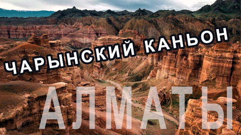 Чарынский каньон Алматы Казахстан