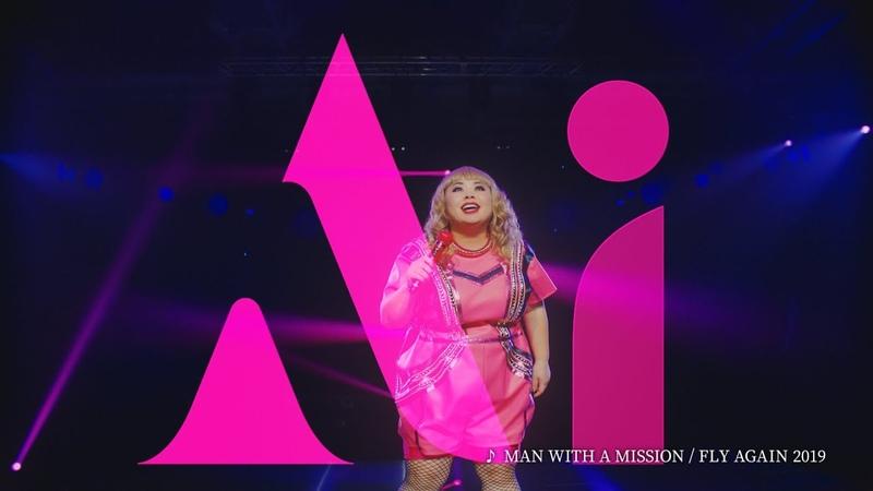 渡辺直美 LIVE DAM AiブランドCM「渡辺直美 FLY AGAIN 2019」篇 30秒 大迫力のパフォーマンスを見逃すな!