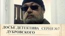 Досье Детектива Дубровского   7 Серия