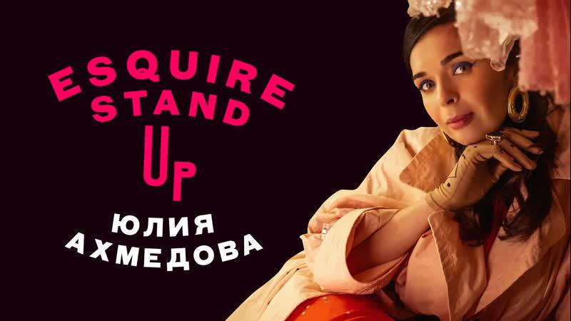Юля Ахмедова для Esquire Stand Up: об откровенности, харассменте и переезде (интервью)