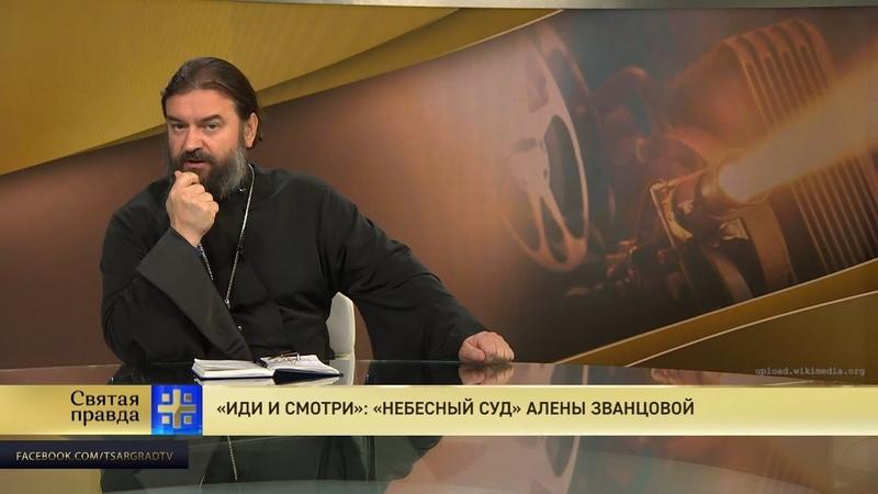 Протоиерей Андрей Ткачев Иди и смотри Небесный Суд Алены Званцовой