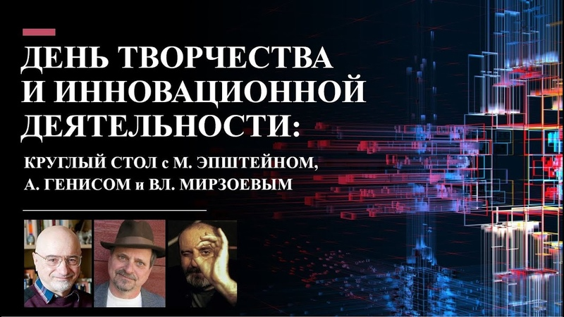 ДЕНЬ ТВОРЧЕСТВА И ИННОВАЦИЙ Беседа с Михаилом Эпштейном и Александром Генисом