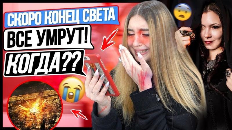 ПЕРЕПИСКА С ГАДАЛКОЙ ПРЕДСКАЗАЛА КОНЕЦ СВЕТА В 2019 ГОДУ