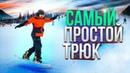 Трюк на сноуборде фс 180. Простой и стильный