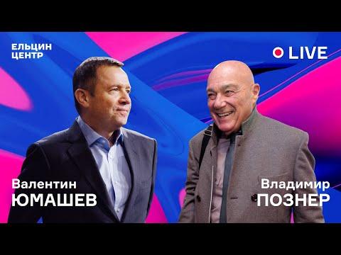 Публичное интервью Владимира Познера с Валентином Юмашевым