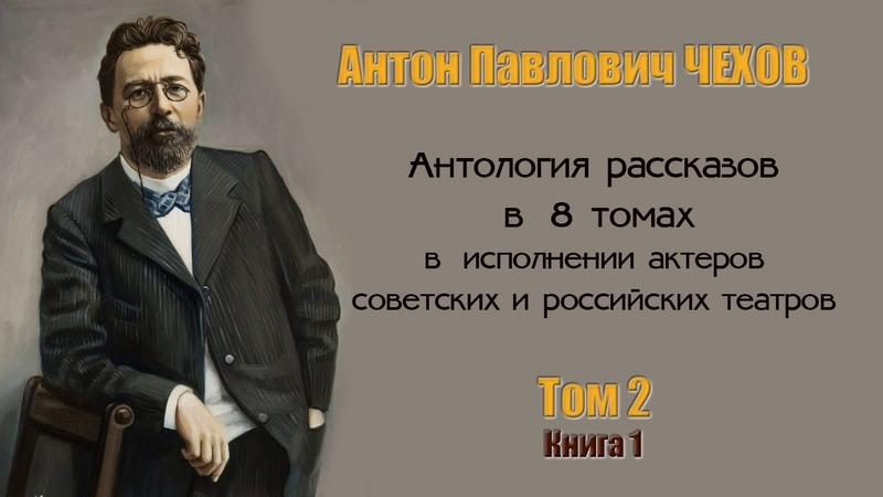 А П Чехов Рассказы Том 2 Книга 1
