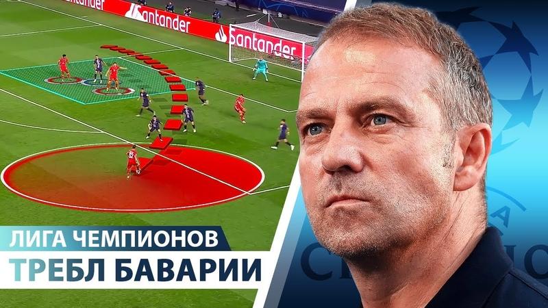 ТРЕБЛ Баварии, а ПСЖ ещё «НЕ ДОРОС». Обзор финала Лиги Чемпионов