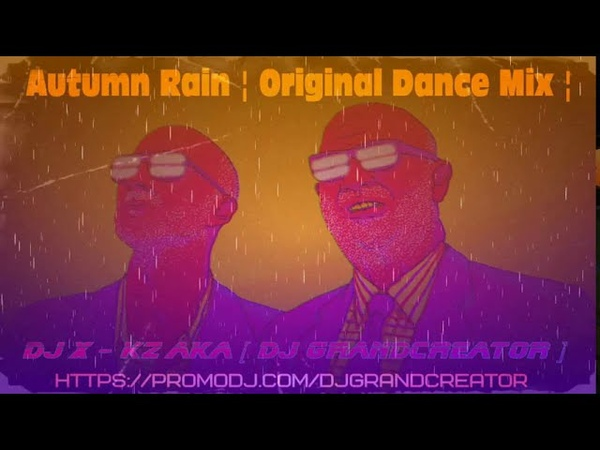 DJ X KZ - Autumn Rain Original Dance Mix