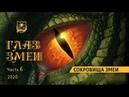 ГЛАЗ ЗМЕИ - 6 -| Сокровища змеи