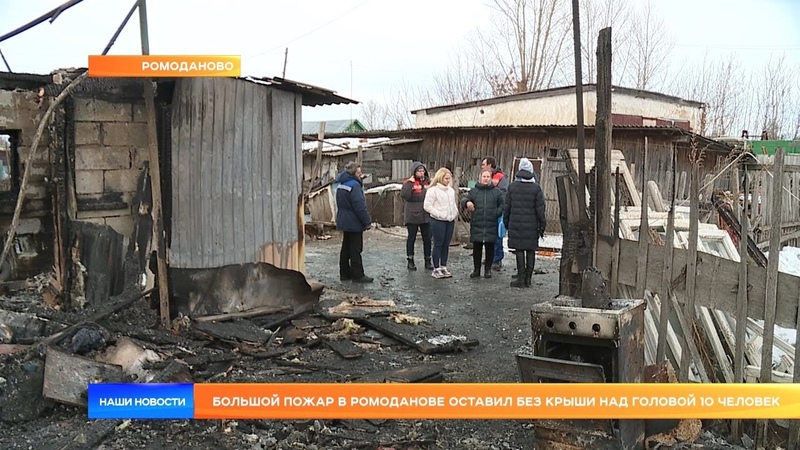Большой пожар в Ромоданове оставил без крыши над головой 10 человек