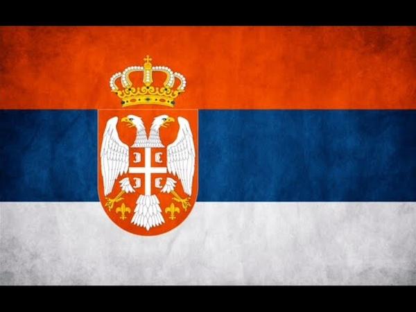 Востани Сербие - Химна Устаничке Србије (Arise Serbia! - the hymn to uprising Serbia)