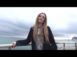 (JacquieEtMichelTV) Clara 18 Years Old FRENCH. Porn| Порно| Молоыде| Француженки| Красивые| Секс| Пикап| Натуральные сиськи