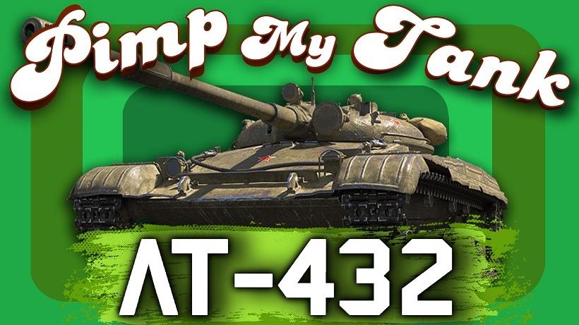 Лт -432,лт 432,лт432,lt432,лт 432 wot,лт 432 world of tanks,лт 432 ворлд оф танкс,pimp my tank,discodancerronin,ddr,лт 432 оборудование,лт432 оборудование,lt 432 оборудование,какие перки качать,дискодансерронин,ддр,лт 432 что ставить,лт432 что ставить,какие модули ставить лт 432,какие модули ставить лт432,какое оборудование ставить лт 432,какое оборудование ставить лт432,лт 432 стоит ли покупать,лт 432 танк,какое оборудование ставить на лт,2020 год