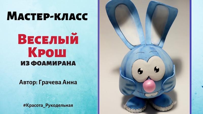 МК Веселый Крош из фоамирана Анна Грачева