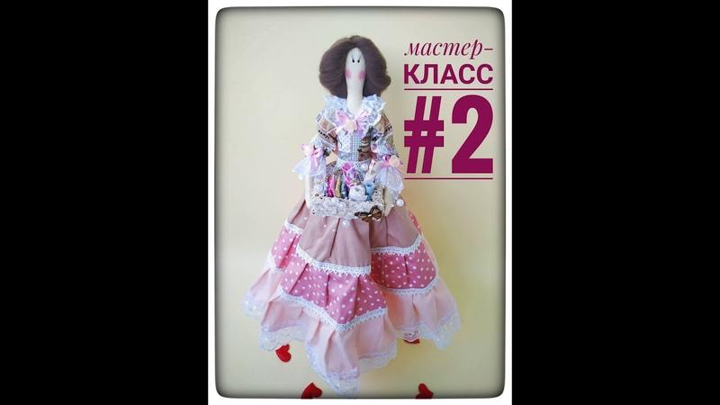 Мастер-класс2. Шьём платье кукле Тильда своими руками. Лиф и юбка.