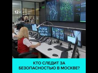 Москва в топе самых безопасных городов мира.