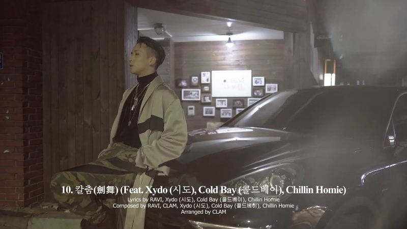 라비(RAVI) 1ST LP [EL DORADO] CONCEPT FILM 4 - 칼춤(劍舞)(Feat. Xydo(시도), Cold Bay(콜드베이), Chillin Homie)