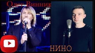ОЛЕГ ВИННИК -НИНО ( Cover Version)