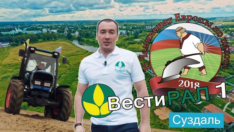 Вести РАЛ 1 О чемпионате по пахоте