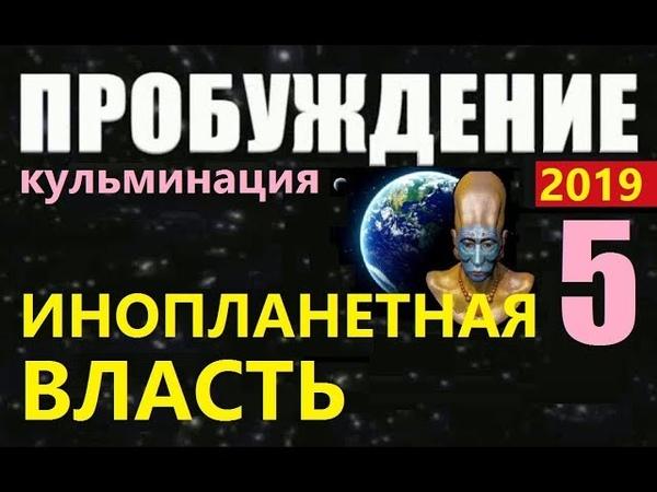 ПРОБУЖДЕНИЕ 5 АРХОНТЫ 2019 новый фильм о пришельцах про космос НЛО инопланетяне чужие Луна Марс