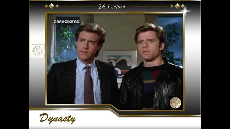 Династия II 264 серия Семья Колби 02 Вечеринка виновников Dynasty 2 The Colbys 02 2x18 Guilty Party