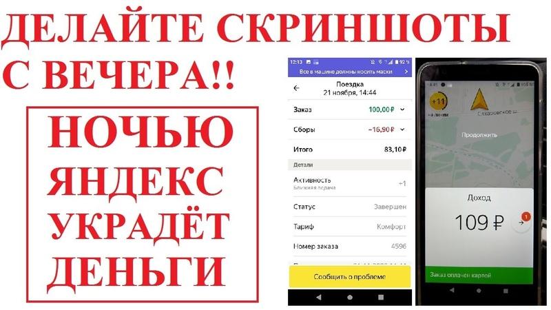 Яндекс делает скидку за счёт водителя и ЗАМЕТАЕТ СЛЕДЫ Есть 100% железобетонные доказательства