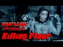 Случайный Killing Floor 3 - DON'T EAT ME!
