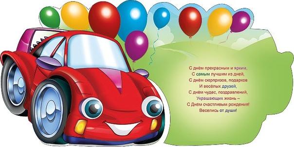 поздравление покупки машины прикольное стихотворение хошаны