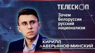 Кирилл Аверьянов-Минский: Зачем Белоруссии русский национализм