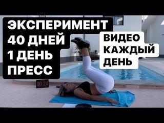 ⬇️Desafio 40 dias 1 - ABS / эксперимент 40 дней 1- й день ПРЕСС ⬇️⬇️⬇️