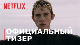 Лок и ключ. 2сезон | Тизер | Netflix